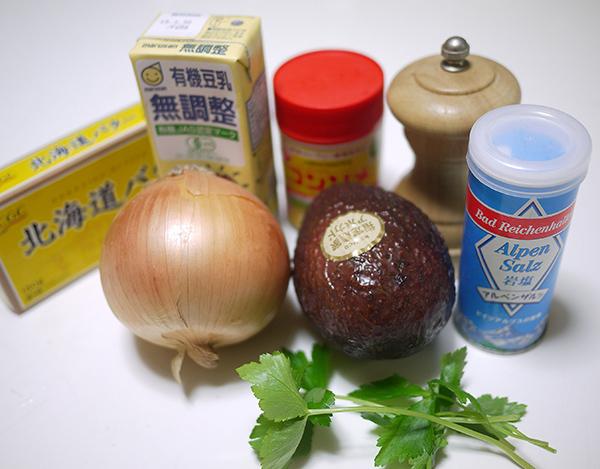 アボカドのスープ材料l