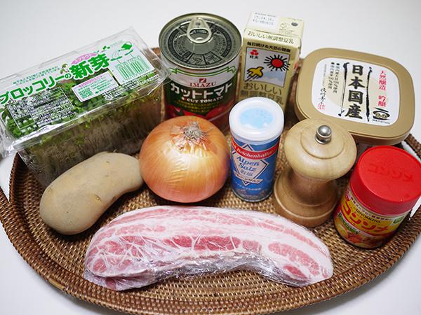 トマトとブロッコリースプラウトの豆乳スープ材料