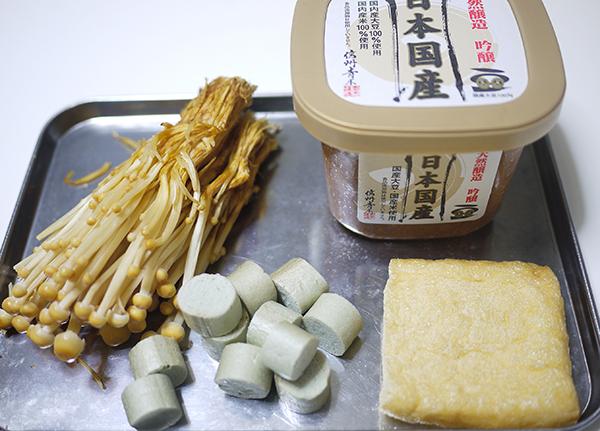 ブラウンえのきと油揚げと麩の味噌汁材料