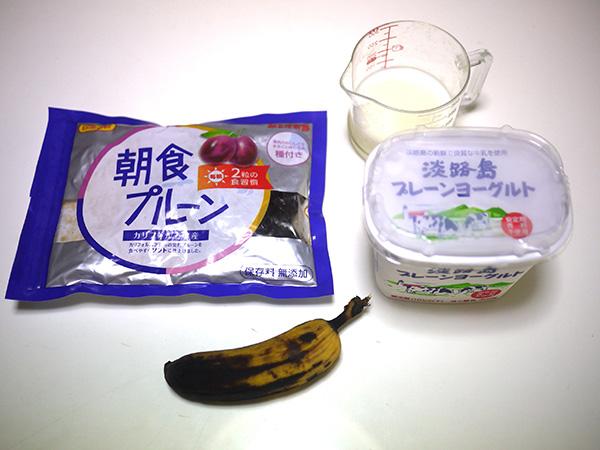プルーンバナナヨーグルト材料